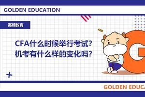 高顿教育:CFA什么时候举行考试?机考有何变化