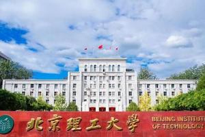 """北京理工大学2021年""""筑梦计划""""招生简章"""