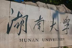 湖南大学2021年高校专项计划招生简章