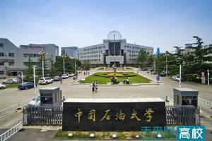 中国石油大学(北京)2021年高校专项计划招生简章