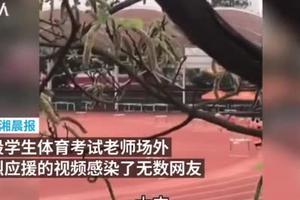 学生参加高考体育考试 老师声嘶力竭式加油