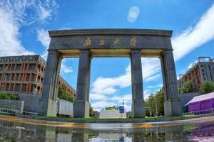 南京大学2021年励学计划招生简章
