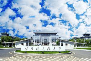 哈尔滨工程大学2021年高校专项计划招生简章