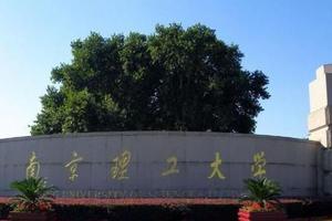 南京理工大学2021年高校专项计划招生简章
