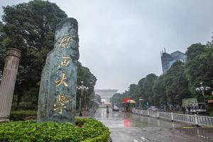 广西大学2021年高校专项计划招生简章