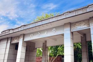 """同济大学2021年""""筑梦计划""""招生简章"""