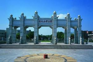中山大学2021年高校专项计划(农村学生)招生简章