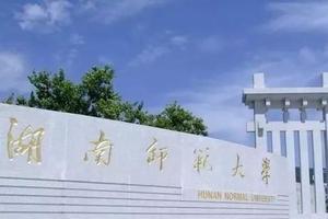 湖南师范大学2021年高校专项计划招生简章