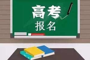 宁夏2021高招工作规定出炉 各科考试时间确定
