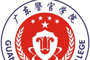 广东警官学院:从未委托任何个人或机构进行招生宣传