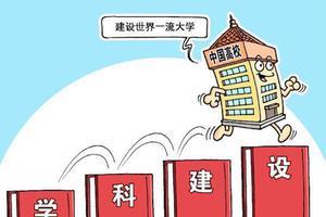 北京:集全市之力支持一流高校建设