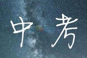 北京中招政策公布 招生规模8.95万人