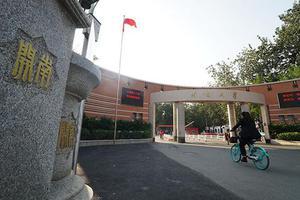 南开大学启动部署滨海校区规划与建设工作