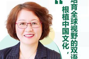 校长演讲|诺德安达铁艳校长:根植中国文化,培育全球视野的双语教育