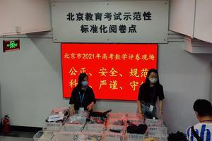 北京高考评卷现场:评卷人隔座背对而坐 数学各题均有满分