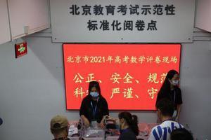 北京高招办详解志愿填报政策 本科普通批实行平行志愿