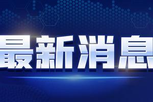 延边大学发布本科2021招生章程
