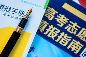 北京市教委新闻发言支招高招志愿填报