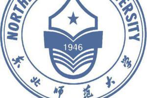 东北师范大学发布2021本科招生章程
