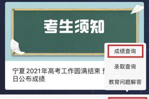 寧夏2021高考分數線:本科一批線理412 文505