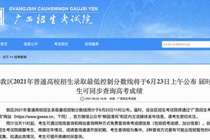 廣西高考錄取最低控制分數線6月23日上午11時公布