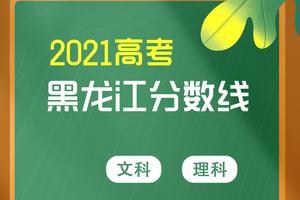 黑龍江2021高考分數線:本科一批文史472分理工415分