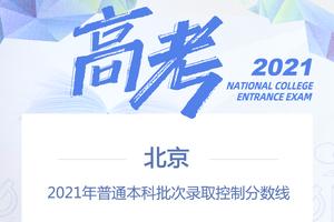 2021年北京高考考生分數分布:690分累計151人