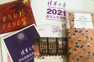 清华大学新生推荐读物 小书单见大格局