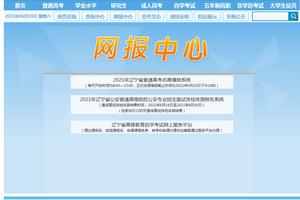 辽宁2021高招艺术类(高职)专科批剩余计划说明