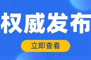 上海2021年普通高校招生专科录取问答