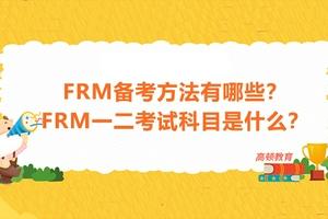 高頓教育:FRM備考方法有哪些?考試科目是什么