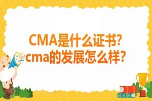 高頓教育:2022年CMA是什么證書?發展怎么樣?