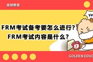 高頓教育:FRM考試備考要怎么進行?
