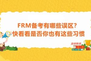高頓教育:FRM備考有哪些誤區?看看是否你也有