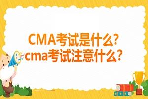 高頓教育:2022年CMA考試是什么?