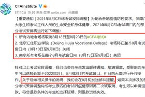 高頓教育:CFA考試部分考場關閉