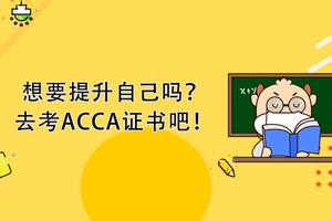 高頓教育:想要提升自己考個ACCA吧