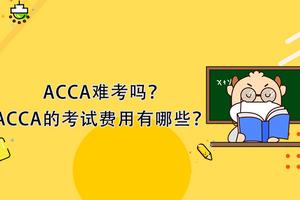 高頓教育:ACCA的考試費用有哪些