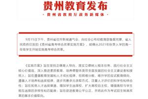 贵州省出台高考综合改革实施方案