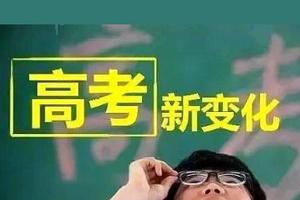 图解:安徽省高考综合改革实施方案公布