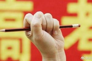 内蒙古:出台深化高考加分改革工作实施方案