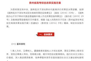 贵州省人民政府印发《贵州省高考综合改革实施方案》