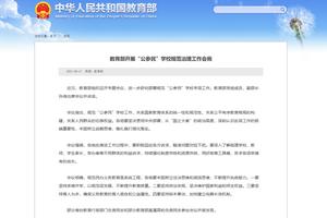 """教育部开展""""公参民""""学校规范治理工作会商"""