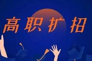 云南:2021年高职扩招考生须知