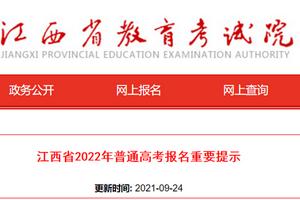 江西:2022年普通高考报名重要提示