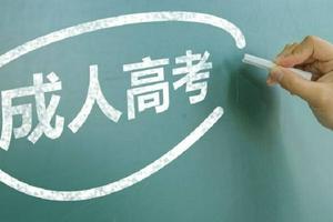 2021年北京市成人高考10月23日開考