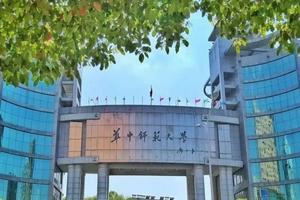 """華中師范大學公告披露:學校的""""雙一流""""建設學科增至3個"""