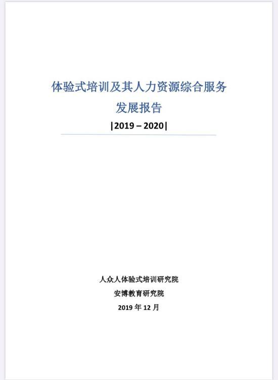 《体验式培训及其人力资源综合服务发展报告》