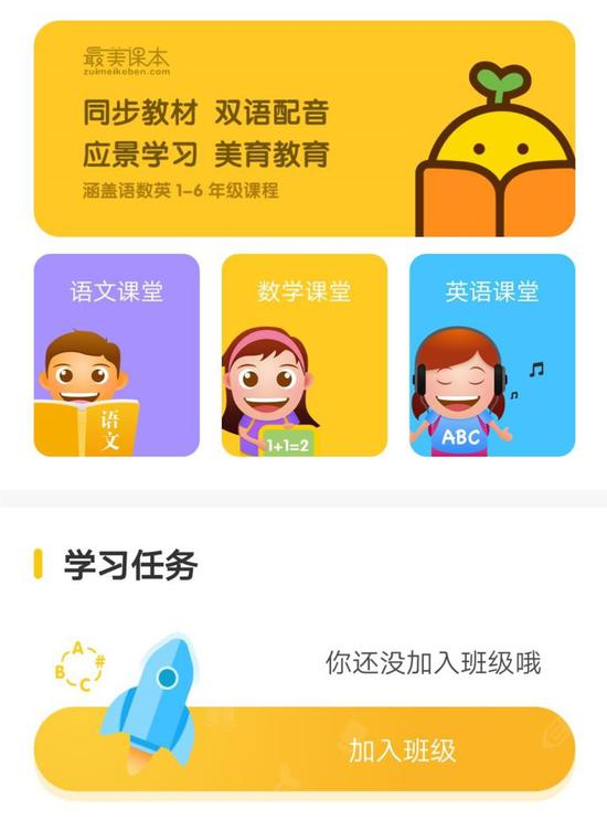 """人民日报出版社携手再佳学免费推出""""最美课本""""学习平台"""
