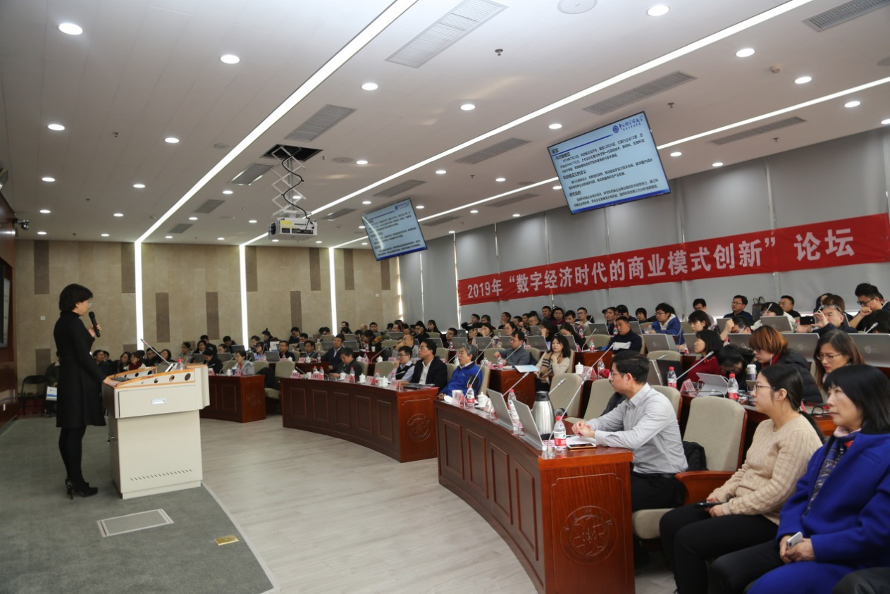2019年数字经济时代的商业模式创新论坛在京成功举办